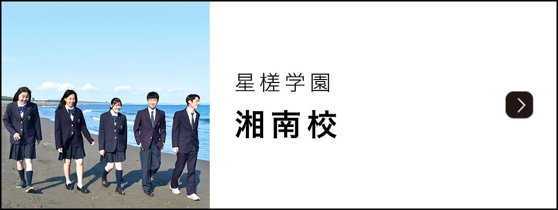 星槎学園 湘南校