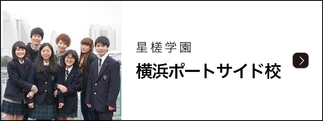 星槎学園 横浜ポートサイド校