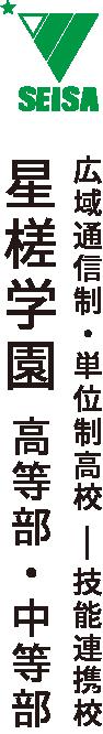 神奈川県・埼玉県の通信制高校・中学校 星槎学園 | 技能連携校